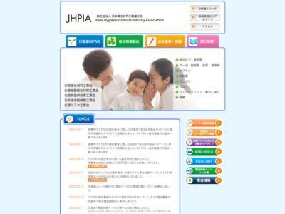日本衛生材料工業連合会