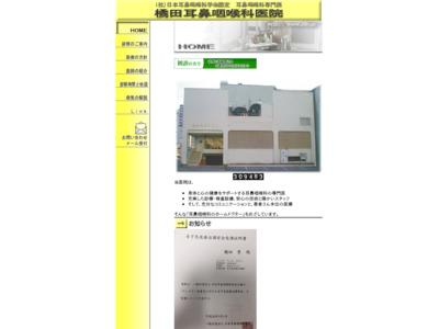 橘田耳鼻咽喉科医院(甲府市)