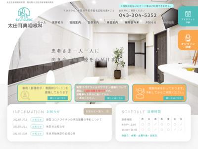 吉井耳鼻咽喉科医院(千葉市中央区)