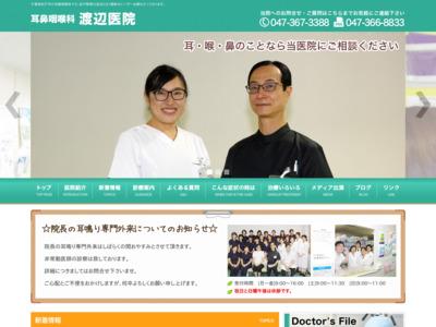渡辺医院(松戸市)