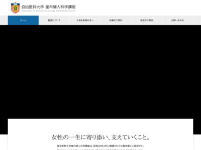 自治医科大学産婦人科教室