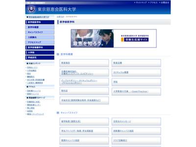 http://www.jikei.ac.jp/univ/igaku/index.html