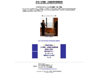 日本二分脊椎・水頭症研究振興財団