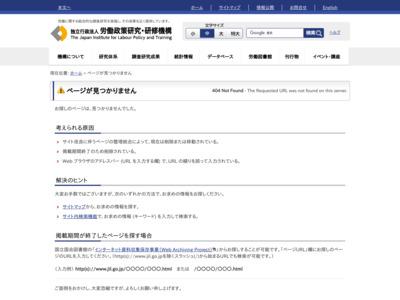 日本労働研究機構