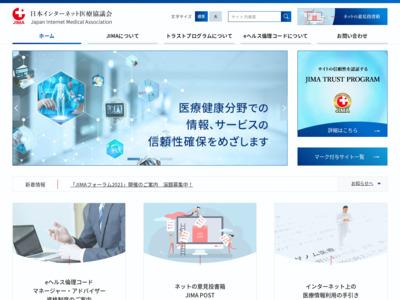 日本インターネット医療協議会
