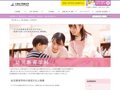 http://www.jin-ai.ac.jp/department/infant/