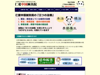 仁愛中国鍼灸院(大和市)