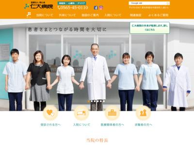 仁大病院(豊田市)