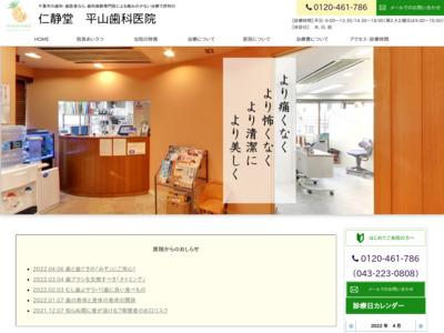 仁静堂平山歯科医院