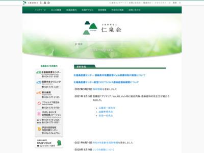 仁泉会医学研究所(伊達市)