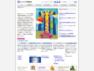 日本腎臓財団