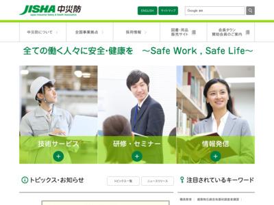 中央労働災害防止協会