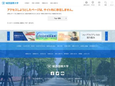 http://www.jiu.ac.jp/fukushi/index.html