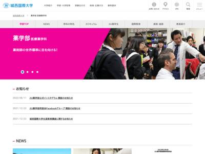 http://www.jiu.ac.jp/pharmacy/