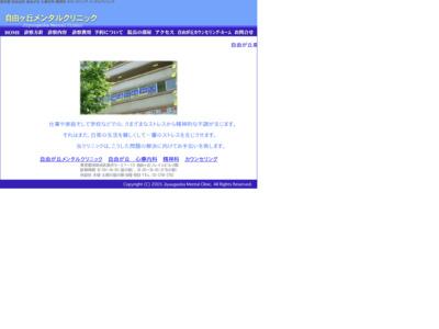 自由ヶ丘メンタルクリニック(世田谷区)