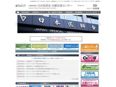 日本医師会治験促進センター