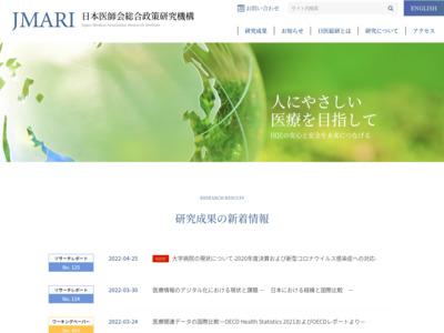 日本医師会総合政策研究機構