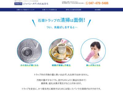 ジャパン・メディカル・アンド・デンタル・サービス