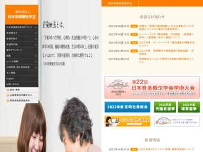 日本音楽療法学会