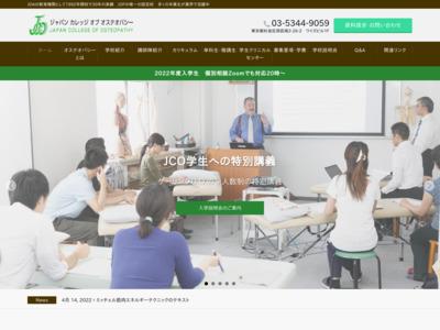 日本オステオパシー学会