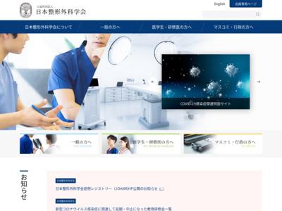 日本整形外科学会