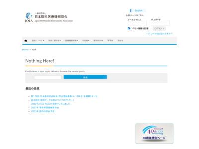 日本眼科医療機器協会
