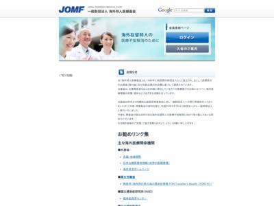 海外邦人医療基金
