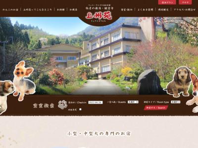 ホテル 上州苑