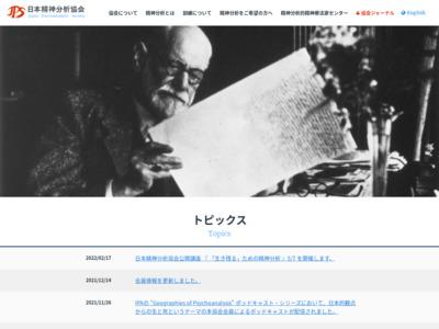 日本精神分析協会