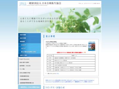 日本公衆衛生協会