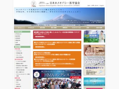 日本ホメオパシー医学協会