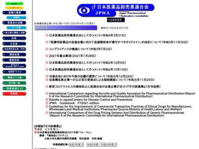 日本医薬品卸業連合会