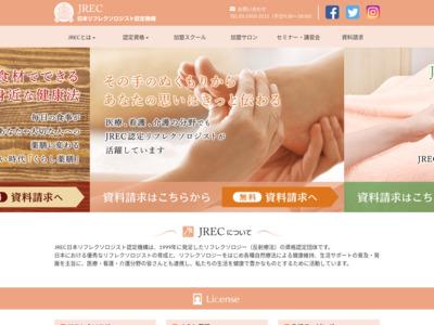 JREC日本リフレクソロジスト認定試験機構