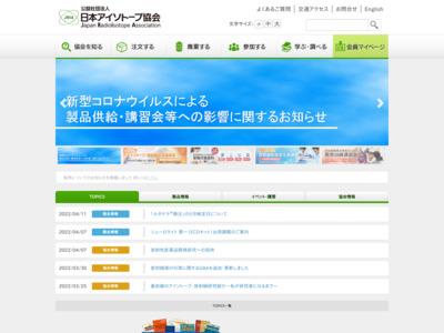 日本アイソトープ協会