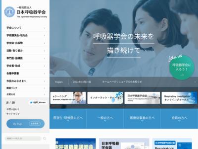 日本呼吸器学会認定施設一覧