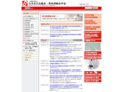 日本自己血輸血学会