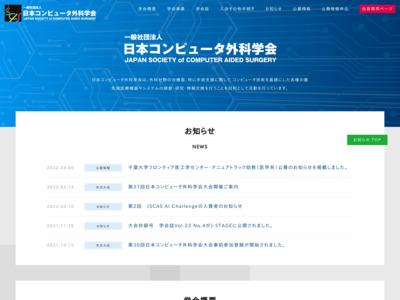 日本コンピュータ外科学会