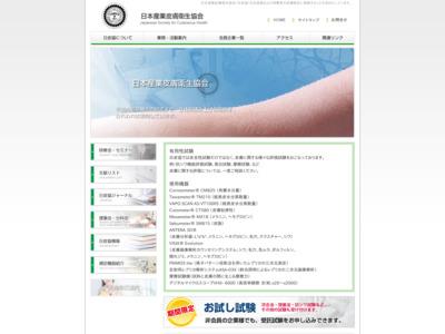 日本産業皮膚衛生協会