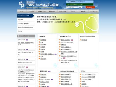日本クリニカルパス学会