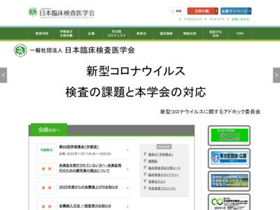 日本臨床検査医学会