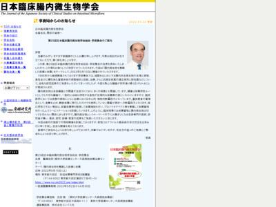 日本臨床腸内微生物学会