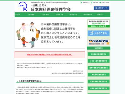 日本歯科医療管理学会の医療機関情報