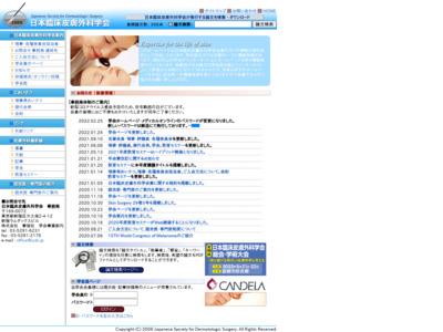日本臨床皮膚外科学会