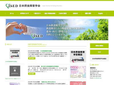 日本摂食障害学会