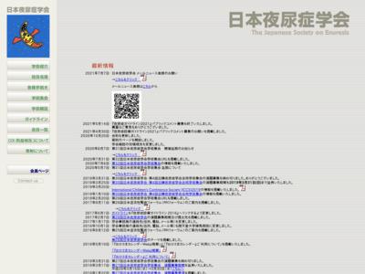 日本夜尿症学会