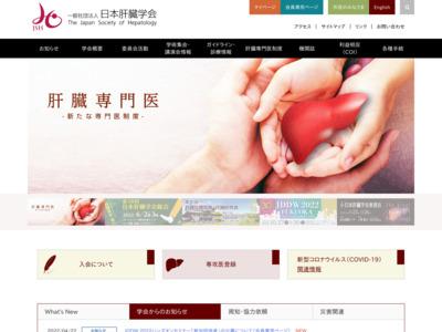 日本肝臓学会 認定医研修施設と指導医一覧