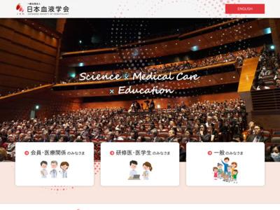 日本血液学会 研修施設