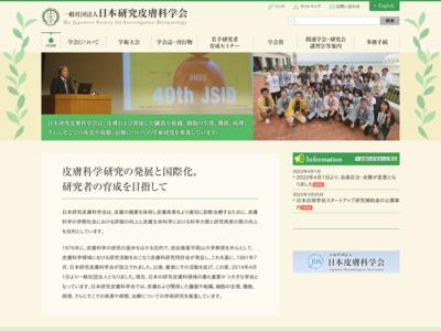 日本研究皮膚科学会