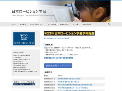 日本ロービジョン学会