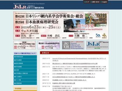 日本リンパ網内系学会